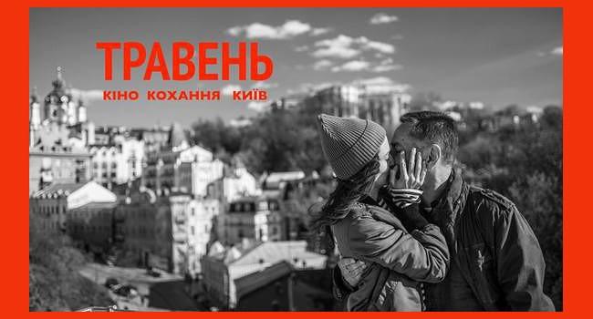 «Київ. Із кінематографом у серці»
