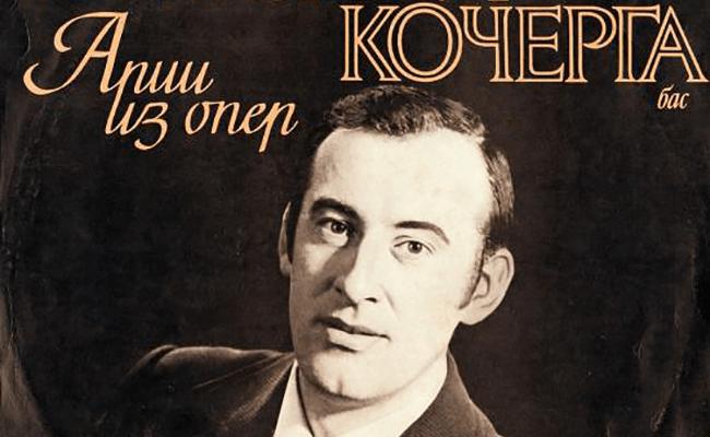 Анатолий Иванович Кочерга