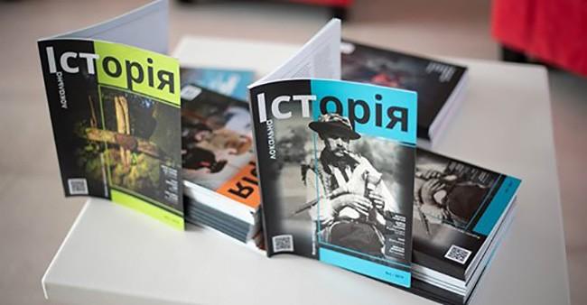 Презентація журналу «Локальна історія»