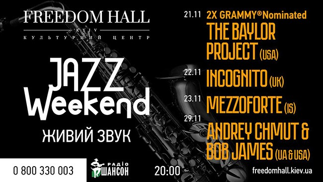 Легенды на фестивале Jazz Weekend