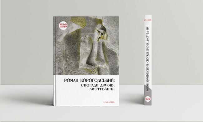 Постаті культури: Роман Корогодський