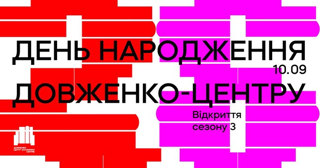 26 фактiв про Довженко Центр