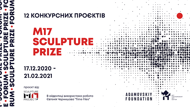 М17 Sculpture Prize