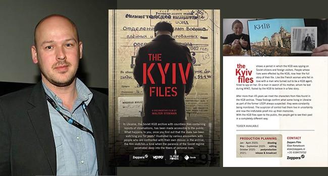 «Київські файли»